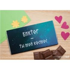 Шоколадная открытка «Космос»