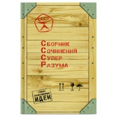 Недатированный ежедневник Сборник Сочинений Супер Разума