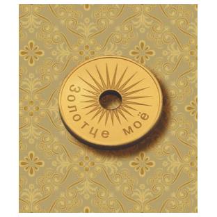Слиток из золота «Золотце мое»