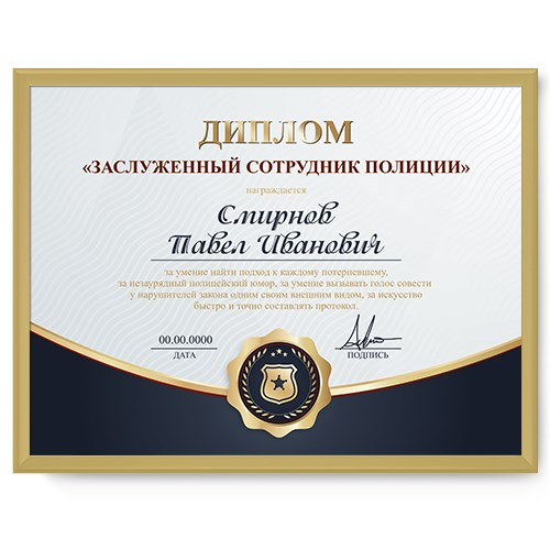 Именной диплом в рамке «Заслуженный сотрудник полиции»