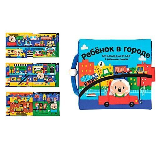 Книжка-игрушка Ребенок в городе
