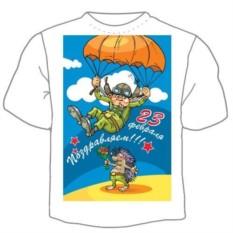 Мужская футболка 23 февраля, поздравляю