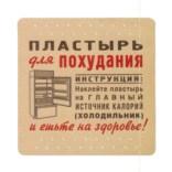 таблички на холодильник скачать бесплатно