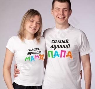 Парные футболки для папы и мамы