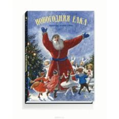 Детская книжка Новогодняя елка