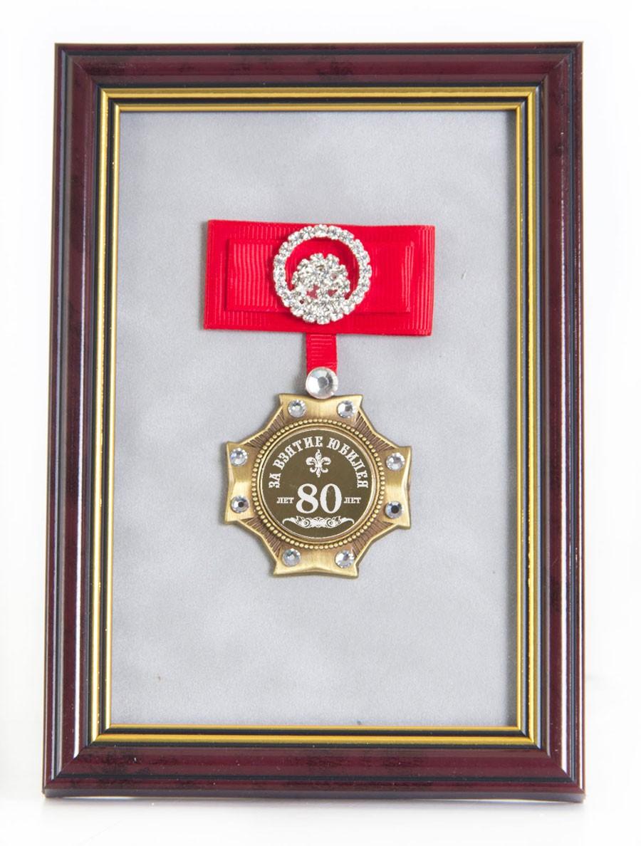 Орден За взятие Юбилея 80 лет