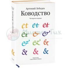 Книга Ководство. Артемий Лебедев