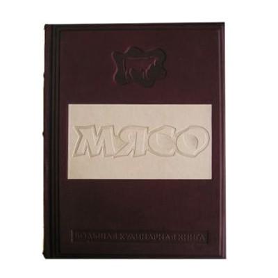 Книга Мясо подарочное издание