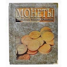 Подарочная книга Монеты. Большая энциклопедия