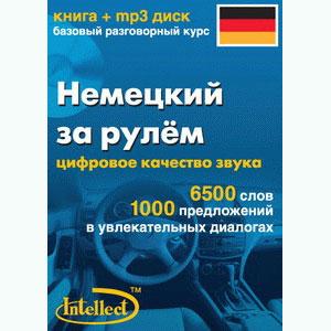 Немецкий за рулём.
