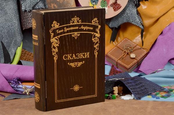 Книга-сейф Сказки