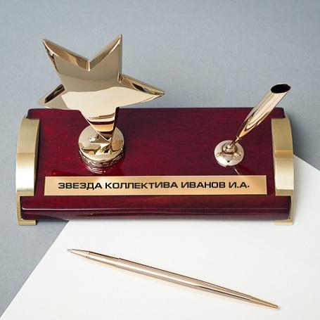 Персональный письменный прибор «Звезда»
