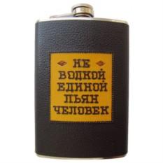 Фляжка с надписьюНе водкой единой пьян человек