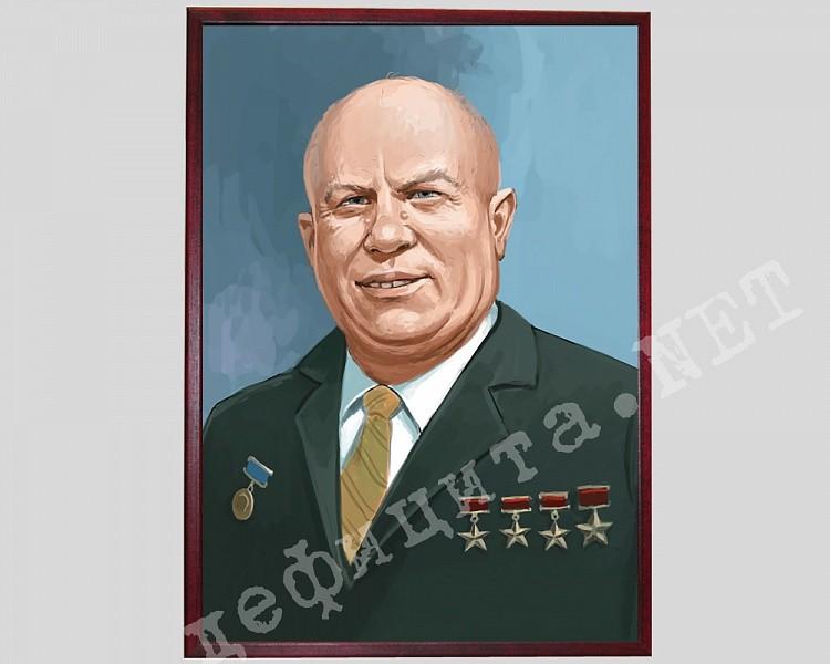 Плакат в рамке под стеклом «Никита Сергеевич Хрущев»