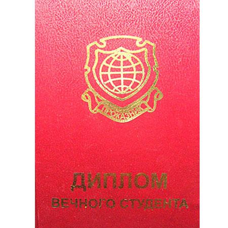Диплом Вечного Студента