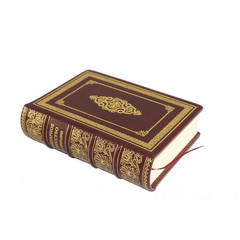 Книга Практические основы кулинарного искусства