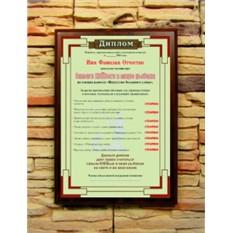 Подарочный диплом (плакетка) Самый КЛЕВый в мире рыбак