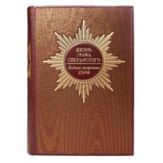Подарочное издание Модест Корф. Жизнь графа Сперанского