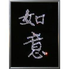 Панно с кристаллами Swarovski Иероглиф Исполнение желаний