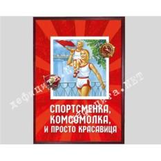 Плакат «Спортсменка. Комсомолка. Красавица»