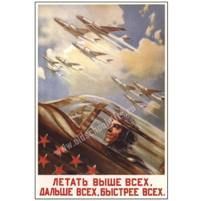Плакат Летать выше всех