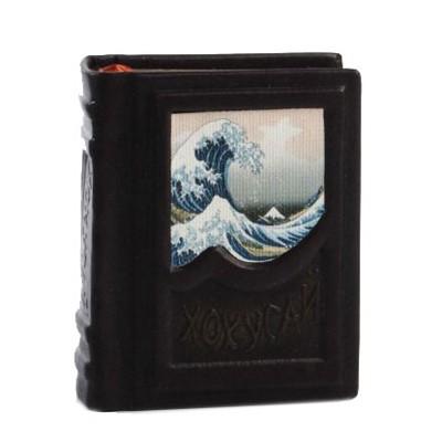 Миниатюрное издание «Хокусай»