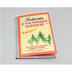 Записная книжка «Повесть о настоящем человеке»