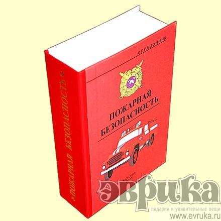 Книга-шкатулка Пожарная Безопасность с флягой
