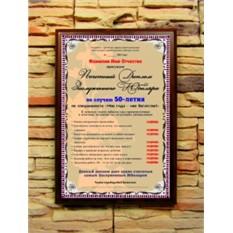 Диплом Почетный диплом заслуженного юбиляра на 50-летие