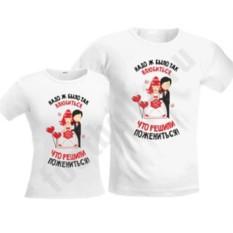 Свадебные футболки Надо ж было так влюбиться..