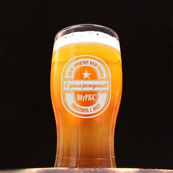 Пивной бокал Пиво помогает танцевать, 600 мл