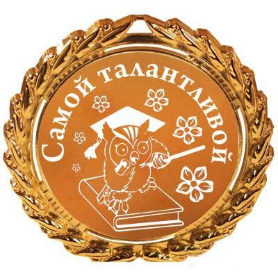 Медаль Самой талантливой