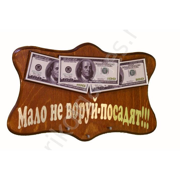 Панно-ключница с деньгами Мало не воруй-посадят