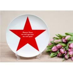 Именная тарелка Красная звезда