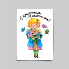 Поздравительная открытка Маме
