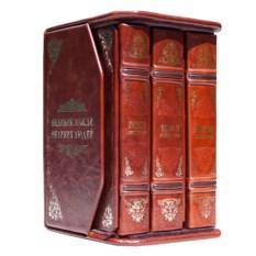 Комплект книг «Великие мысли великих людей» (3 тома)