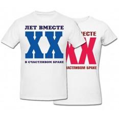 Комплект футболок ХХ лет вместе в счастливом браке