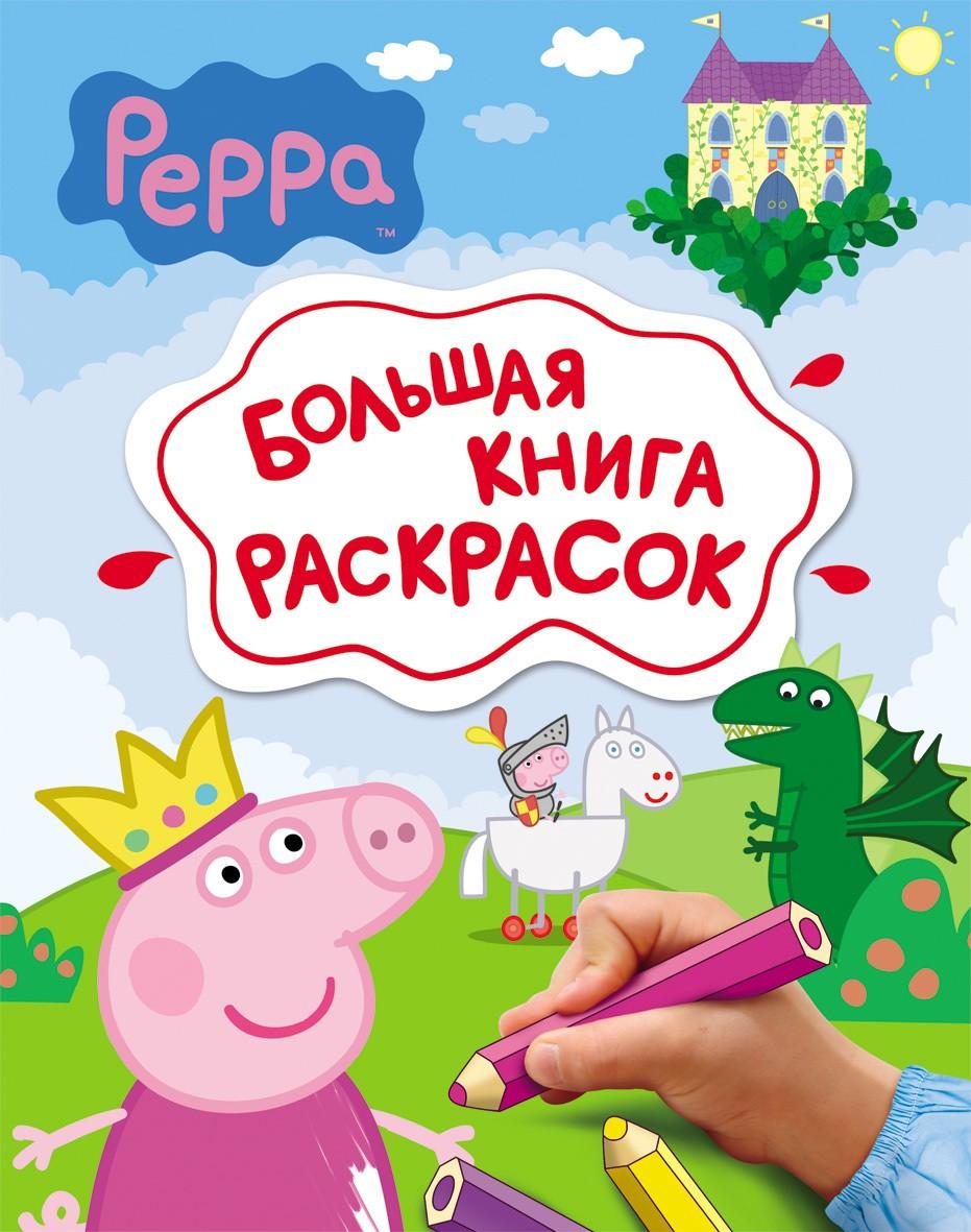 Большая книга раскрасок Свинка Пеппа