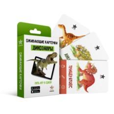 Оживающая настольная игра «Динозавры»