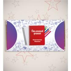Именная шоколадная открытка «Отличный ученик»
