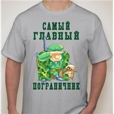 Мужская футболка Самый главный пограничник