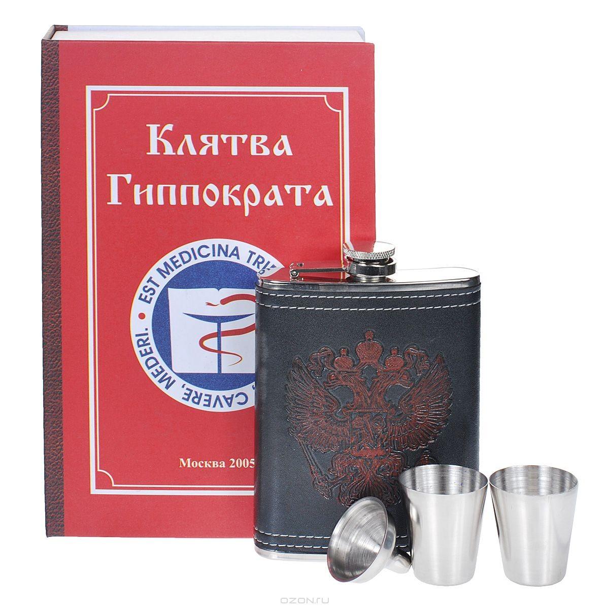 Подарочный набор  Клятва Гиппократа