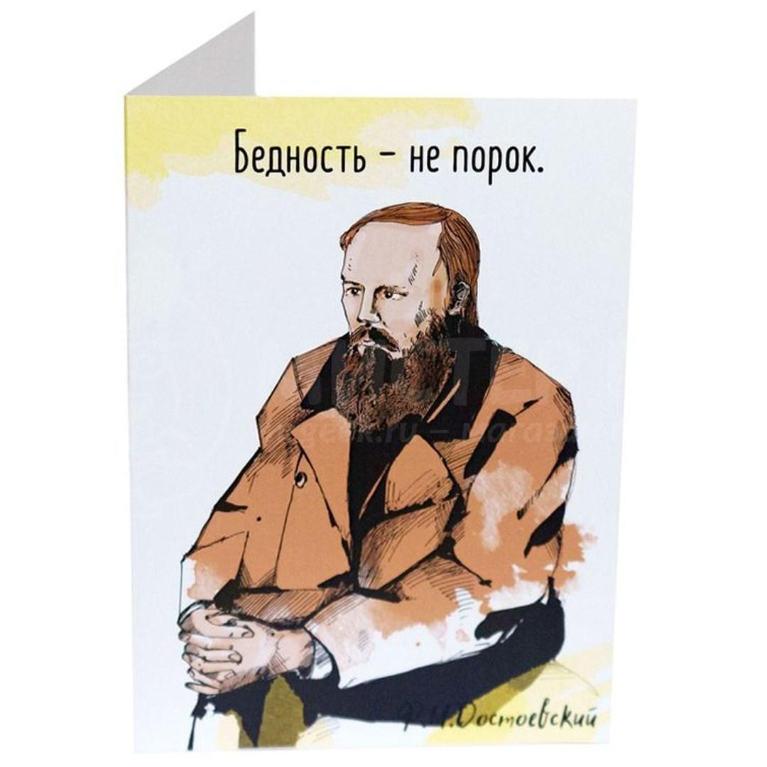 Для мужчины, открытки с достоевским