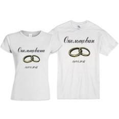 Свадебные футболки Окольцованы с вашей датой!