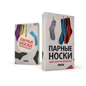 Обложка «Парные носки: миф или реальность»