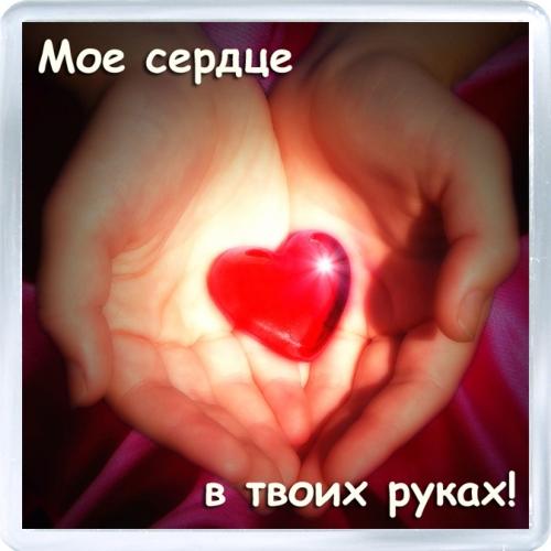 Магнитный подарок: Мое сердце в твоих руках