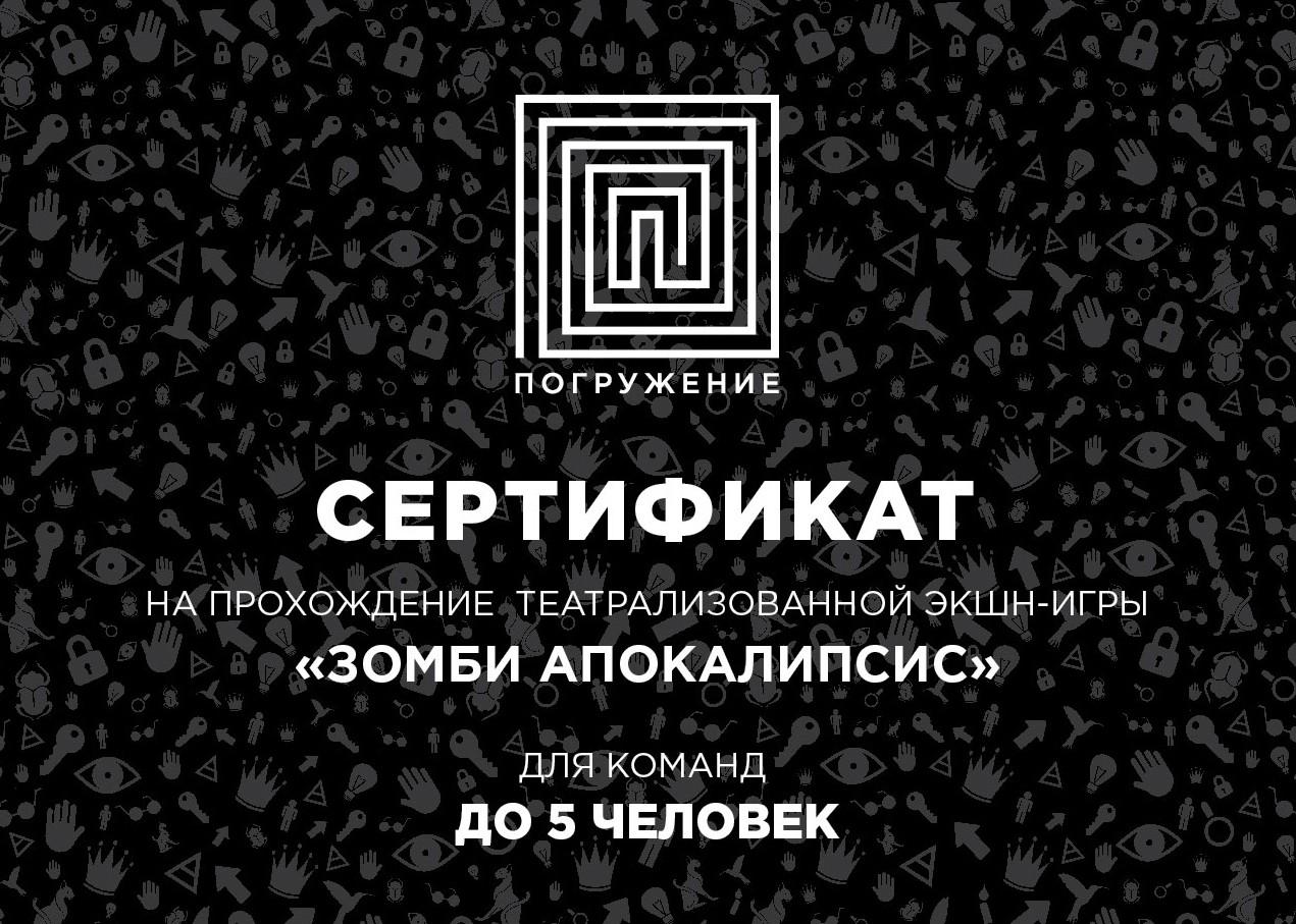 Подарочный сертификат на квест Зомби на сумму 7500 рублей