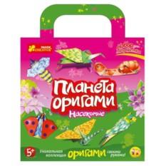 Набор для создания оригами «Насекомые»