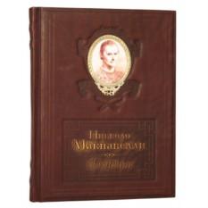 Подарочная книга Государь Н. Макиавелли