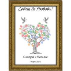 Дерево пожеланий Совет да любовь